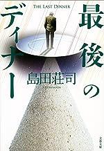 表紙: 最後のディナー | 島田荘司