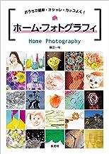 表紙: ホーム・フォトグラフィ | 藤田一咲
