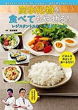 表紙: 炭水化物を食べてもやせる!レジスタントスターチ式ダイエット | 池谷 敏郎