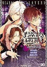 DIABOLIK LOVERS MORE,BLOOD 逆巻編 Sequel アヤト・ライト・スバル (B's-LOG COMICS)