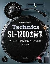 表紙: Technics SL-1200の肖像 ターンテーブルが起こした革命 | 細川 克明