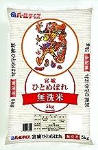 令和2年産 宮城無洗米ひとめぼれ 5kg