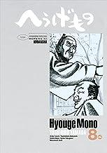 表紙: へうげもの(8) (モーニングコミックス) | 山田芳裕