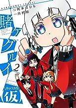 賭ケグルイ(仮) 2巻 (デジタル版ガンガンコミックスJOKER)