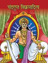 Chandragupta Vikramaditya (Inspirational Biographies for Children) (Hindi Edition)