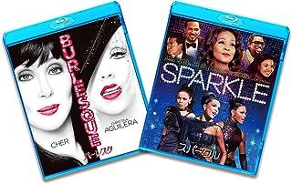 ブルーレイ2枚パック バーレスク/ホイットニー・ヒューストン スパークル [Blu-ray]