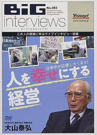 日本中が応援したくなる!人を幸せにする経営【DVD】