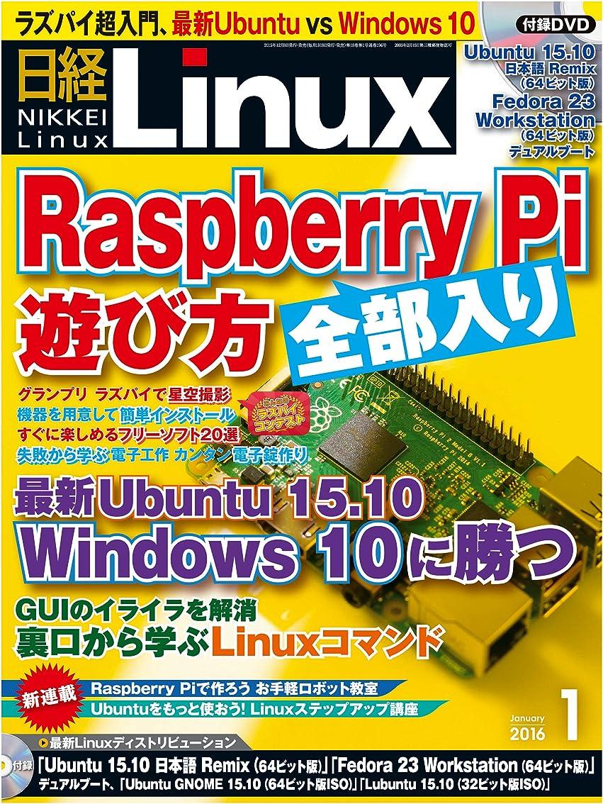 見る味方レキシコン日経Linux(リナックス) 2016年 1月号 [雑誌]