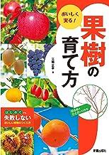表紙: おいしく実る!果樹の育て方 | 三輪正幸