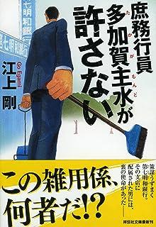 庶務行員 多加賀主水が許さない (祥伝社文庫)