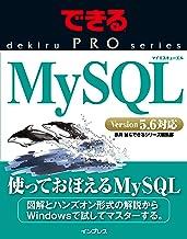 表紙: できるPRO MySQL できるPROシリーズ | できるシリーズ編集部