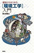表紙: ゼロからはじめる[環境工学]入門 | 原口秀昭