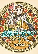 表紙: 最後のレストラン 7巻: バンチコミックス | 藤栄道彦