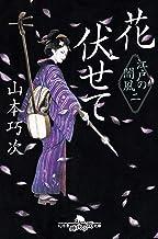 表紙: 花伏せて 江戸の闇風 二 (幻冬舎時代小説文庫) | 山本巧次