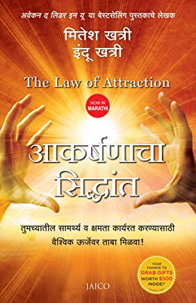Amazon com: Marathi - Motivational / Self-Help: Books