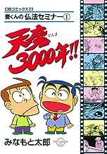 表紙: 天魔3000年!! (DBコミックス)   みなもと太郎