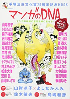 【手塚治虫文化賞20周年記念MOOK】マンガのDNA ―マンガの神様の意思を継ぐ者たち― (ASAHI ORIGINAL)
