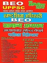 GENERAL STUDIES (UPPSC BEO): UPPSC BEO GS (20200102 Book 527) (Hindi Edition)