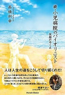 続・小児病院のバイオリニスト 笑顔のゆくえ (Parade books)