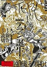 テラン 2021(SUMMER) (ハルタコミックス)