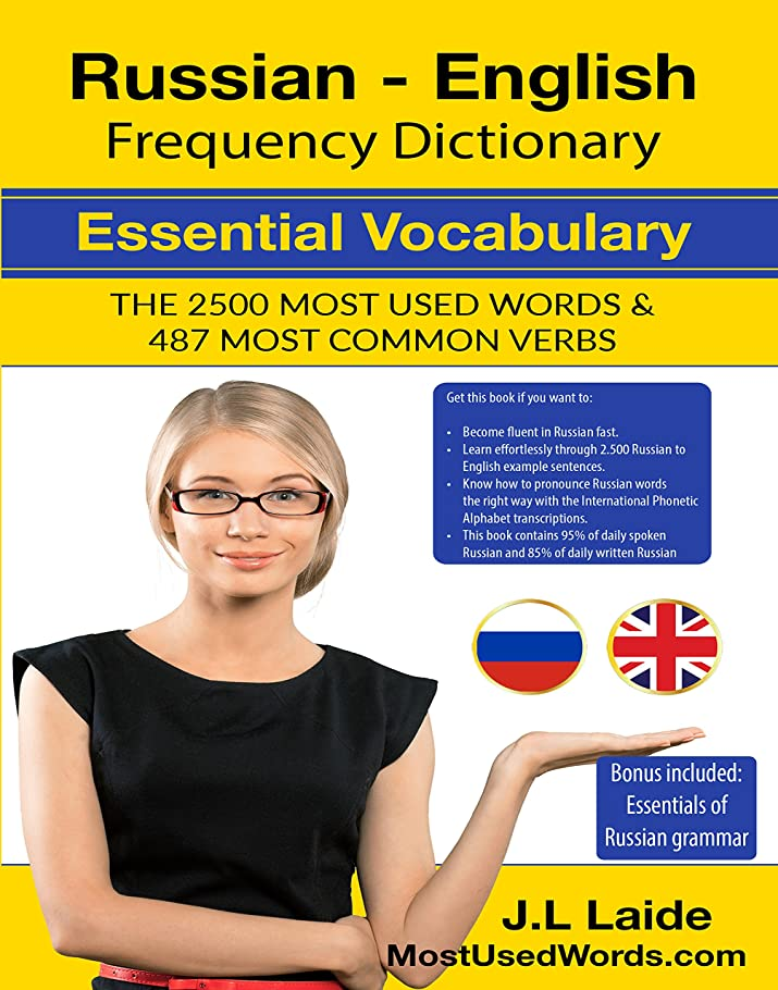 自転車弁護人器用Russian English Frequency Dictionary - Essential Vocabulary- 2500 Most Used Words & 520 Most Common Verbs (English Edition)