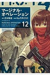 マージナル・オペレーション(12) (アフタヌーンコミックス) Kindle版