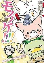 表紙: モノノケ!!!! (アルファポリスCOMICS) | 室長サオリ