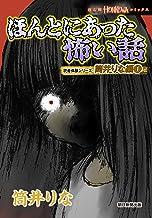 表紙: ほんとにあった怖い話 読者体験シリーズ 筒井りな編(1) (HONKOWAコミックス)   筒井 りな