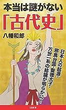 表紙: 本当は謎がない「古代史」 (SB新書) | 八幡 和郎