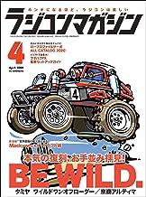 RCmagazine(ラジコンマガジン) 2020年4月号 [雑誌]