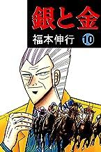 表紙: 銀と金 10   福本 伸行