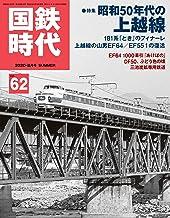 表紙: 国鉄時代 2020年 8月号 Vol.62 [雑誌]   レイルマガジン編集部