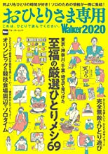 表紙: おひとりさま専用Walker2020 これは、ひとりで読んでください。 (ウォーカームック)   TokyoWalker編集部