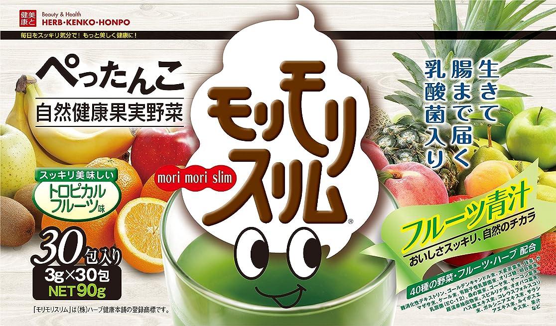 ボット慣習くちばし《 40種類の野菜?フルーツ?ハーブ配合 》 ぺったんこ | 自然健康果実野菜 | モリモリスリム フルーツ青汁 30包入り ~ 生きて腸まで届く乳酸菌入り ~