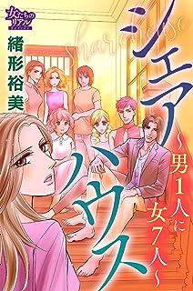 シェアハウス~男1人に女7人~ (女たちのリアル)