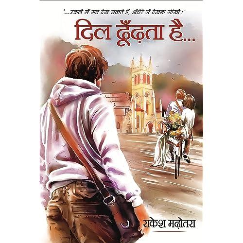 Dil Dhoondhta Hai ( दिल ढूँढ़ता है )