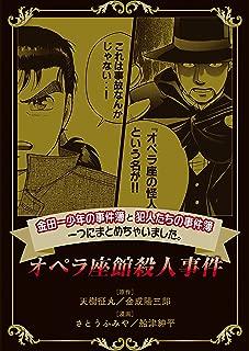 金田一少年の事件簿と犯人たちの事件簿 一つにまとめちゃいました。オペラ座館殺人事件 (週刊少年マガジンコミックス)