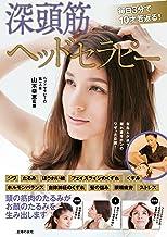 表紙: 深頭筋ヘッドセラピー | 山本 幸恵
