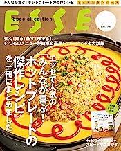 表紙: エッセで人気の「みんなが喜ぶ!ホットプレートの傑作レシピ」を一冊にまとめました (別冊ESSE) | 別冊ESSE編集部