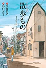 表紙: 散歩もの (扶桑社コミックス) | 久住 昌之