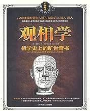 观相学 (Chinese Edition)