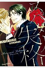 スパダリ失格【SS付き電子限定版】 (Charaコミックス) Kindle版