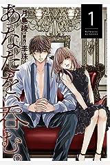 あなたを、呑む。 : 1 (KoiYui(恋結)) Kindle版