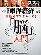 表紙: 週刊東洋経済 2016年10/8号 [雑誌]   週刊東洋経済編集部