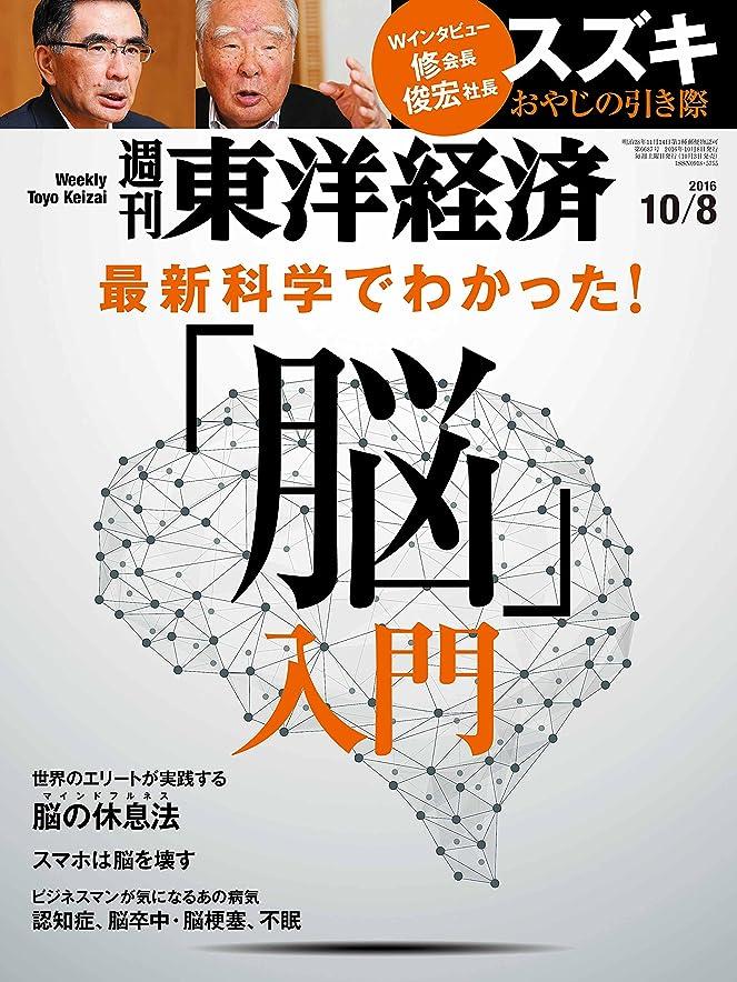 去る部民間人週刊東洋経済 2016年10/8号 [雑誌]