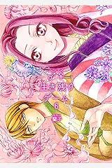 ♂♀生き残りゲーム【特装版】 6 (恋するソワレ) Kindle版