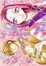 表紙: ♂♀生き残りゲーム【特装版】 6 (恋するソワレ) | 蘭子
