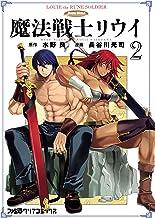 表紙: 魔法戦士リウイ(2) (ファミ通クリアコミックス) | 水野 良