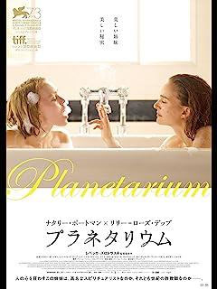 プラネタリウム(字幕版)
