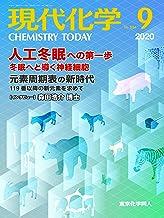 現代化学 2020年09月号 [雑誌]